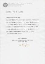 村脇 義和教授のお手紙