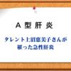 A型肝炎-上沼恵美子さんを襲った肝炎