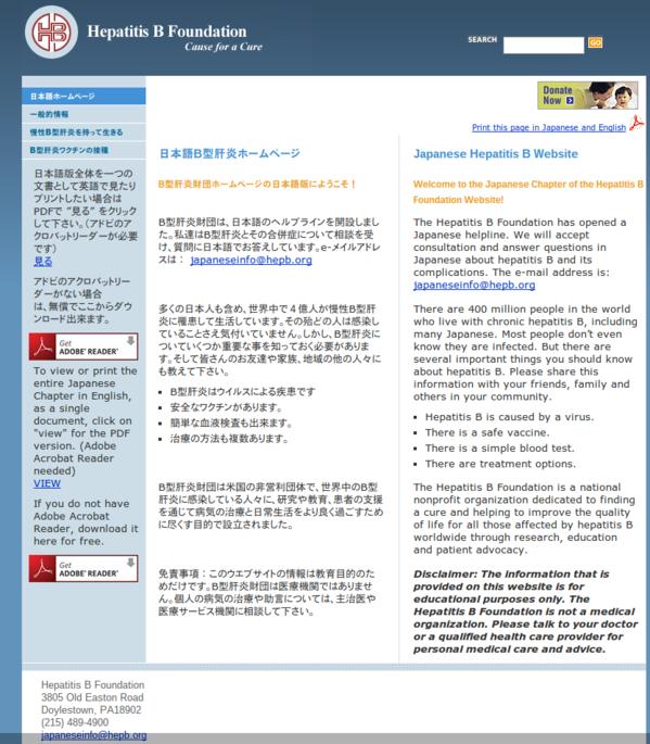 Hepatitis B Foundation日本語.png