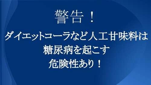 人工甘味料スライド.jpg