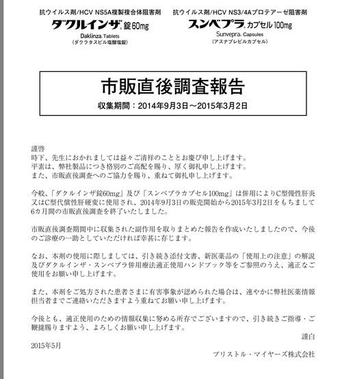 ダクルインザ市販後調査表紙.jpg