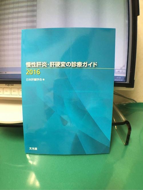 慢性肝炎・肝硬変の診療ガイド2016.jpg