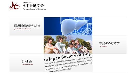 日本肝臓学会.jpg