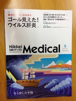 ウイルス肝炎特集日経メディカル表紙