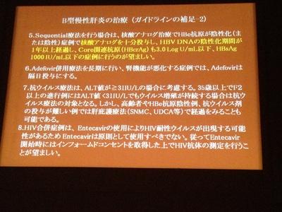 2012年B型慢性肝炎治療ガイドライン案8