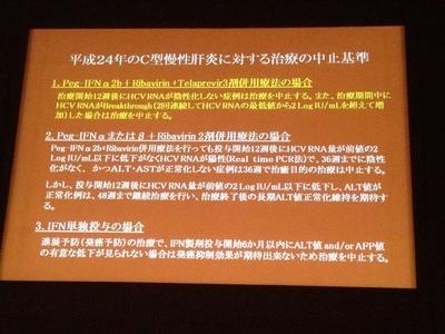 2012年C型慢性肝炎治療ガイドライン11