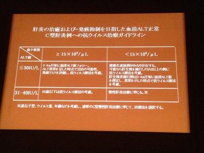 2012年C型慢性肝炎治療ガイドライン10