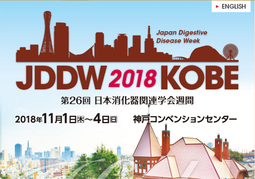 JDDW2018.png