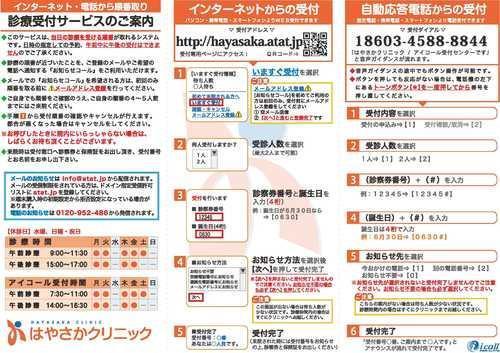 flyer_W_hayasaka.jpg
